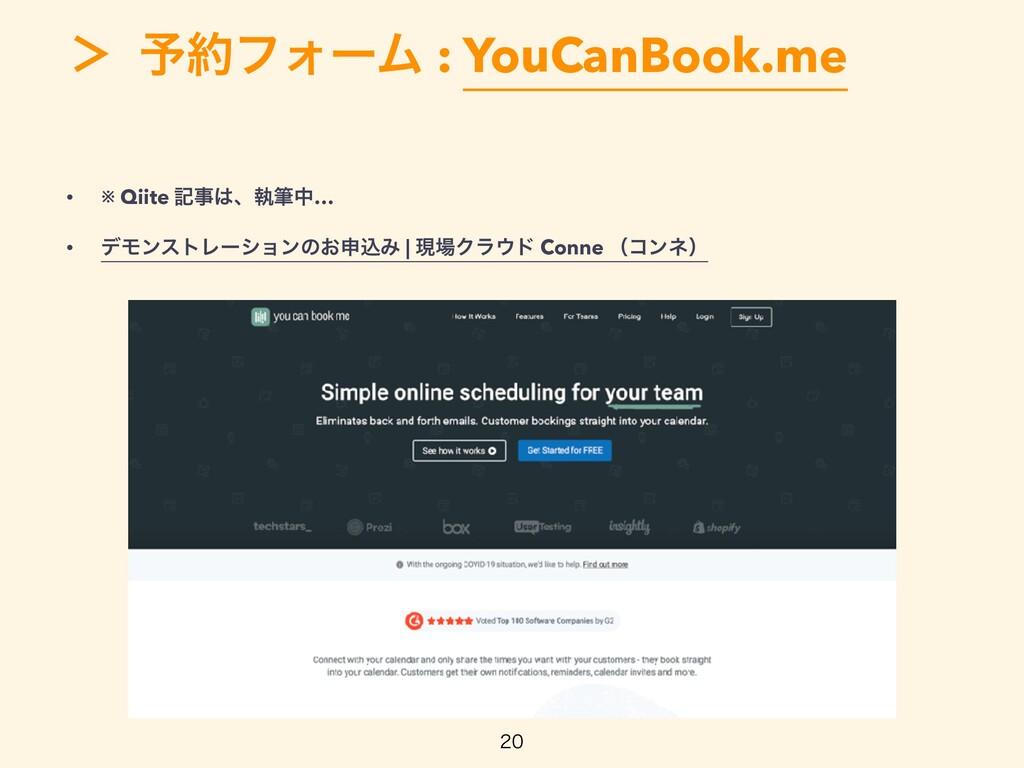 ' ༧ϑΥʔϜ : YouCanBook.me  • ※ Qiite هɺࣥචத… ...