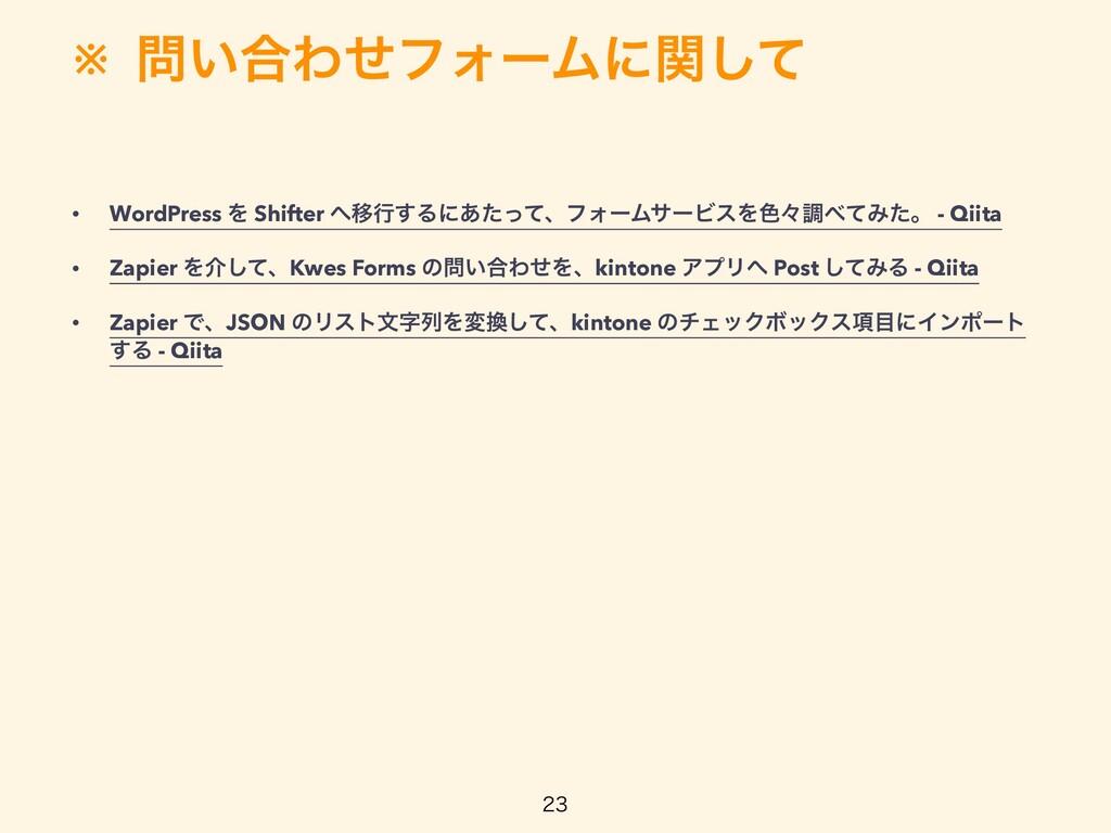 ※ ͍߹ΘͤϑΥʔϜʹؔͯ͠  • WordPress Λ Shifter Ҡߦ͢Δʹ...