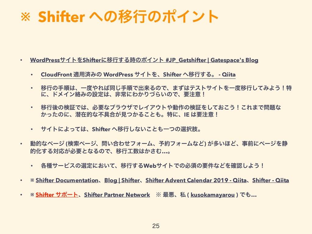 ※ Shifter ͷҠߦͷϙΠϯτ  • WordPressαΠτΛShifterʹҠ...