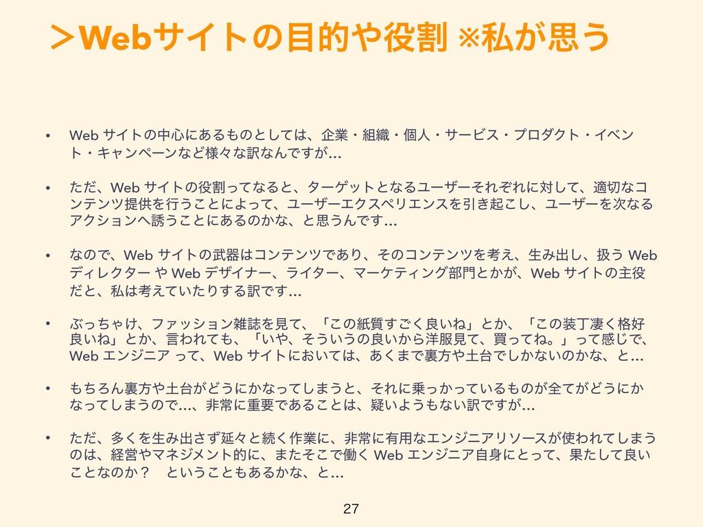 'WebαΠτͷతׂ ※ࢲ͕ࢥ͏  • Web αΠτͷத৺ʹ͋Δͷͱͯ͠ɺاۀ...