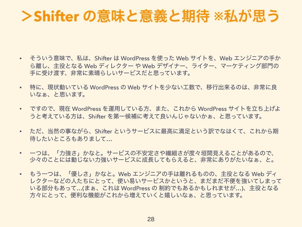 'Shifter ͷҙຯͱҙٛͱظ ※ࢲ͕ࢥ͏  • ͦ͏͍͏ҙຯͰɺࢲɺShifte...