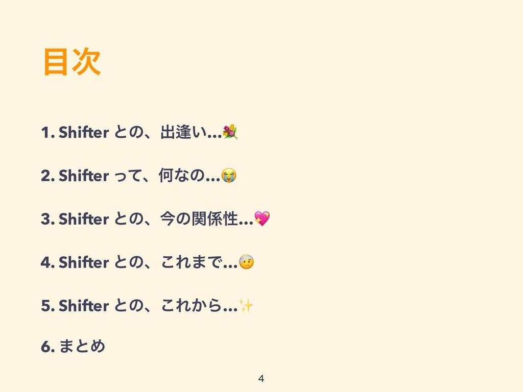  1. Shifter ͱͷɺग़⁊͍… 2. Shifter ͬͯɺԿͳͷ… 3. Shi...