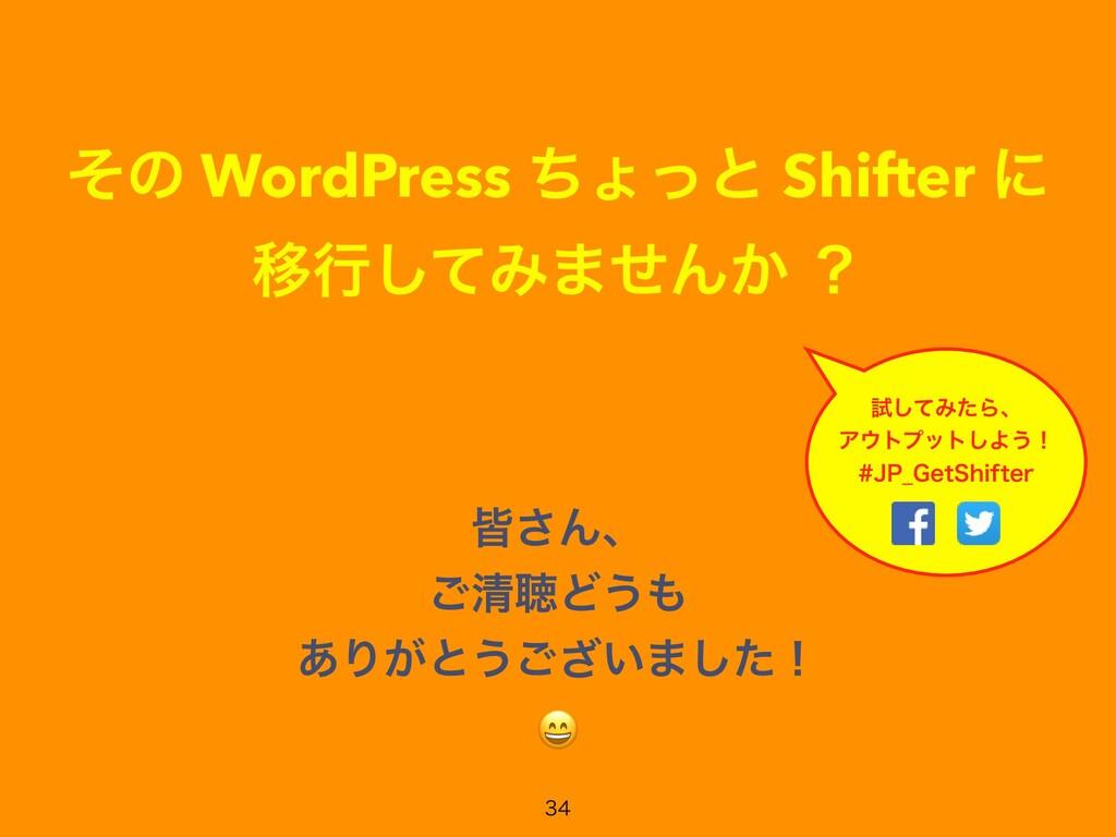 ͦͷ WordPress ͪΐͬͱ Shifter ʹ Ҡߦͯ͠Έ·ͤΜ͔ ʁ օ͞Μɺ ͝ਗ਼...
