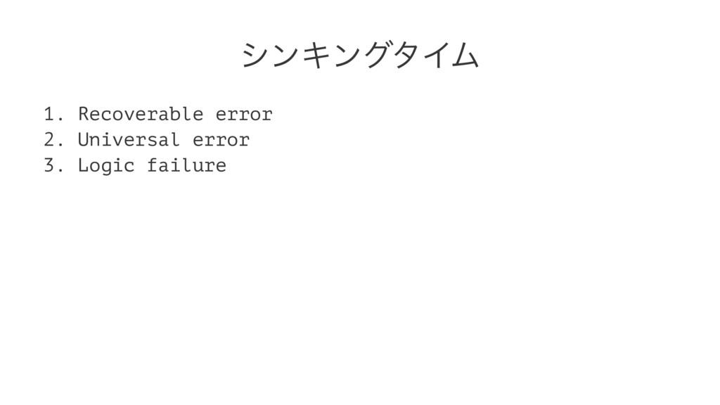 γϯΩϯάλΠϜ 1. Recoverable error 2. Universal erro...