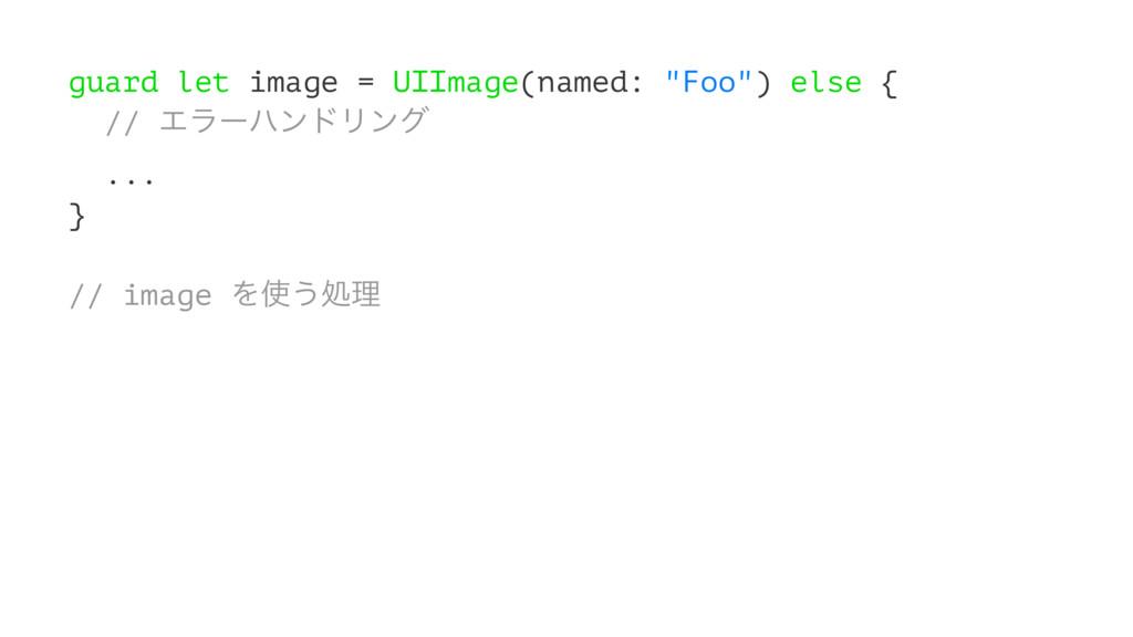 """guard let image = UIImage(named: """"Foo"""") else { ..."""