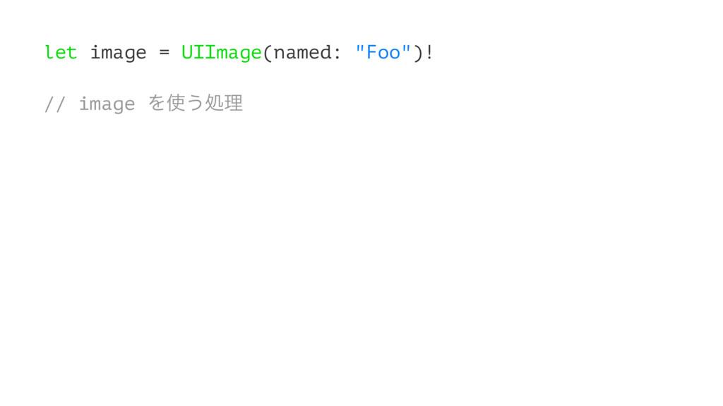 """let image = UIImage(named: """"Foo"""")! // image Λ͏..."""