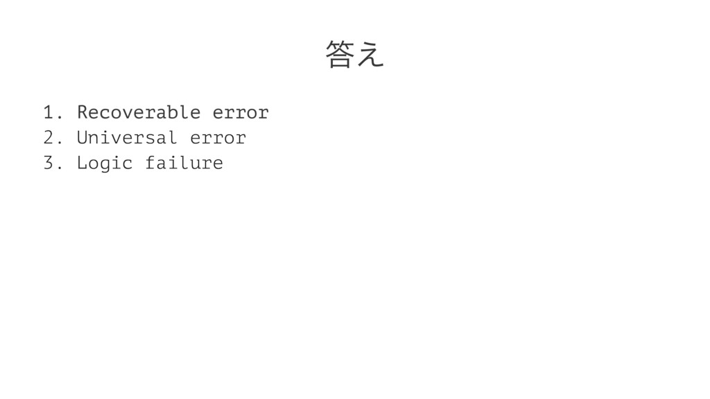 ͑ 1. Recoverable error 2. Universal error 3. L...