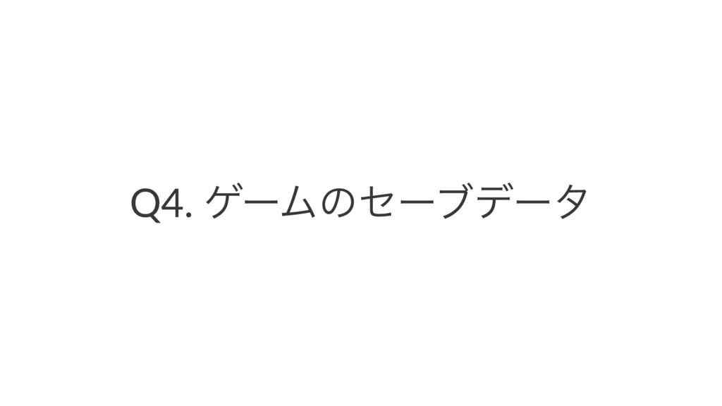 Q4. ήʔϜͷηʔϒσʔλ