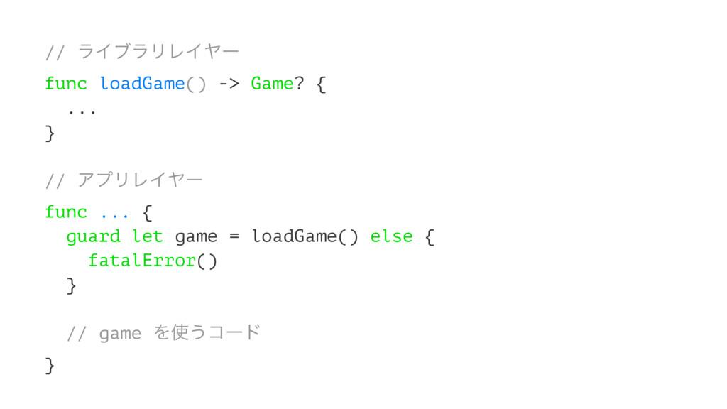 // ϥΠϒϥϦϨΠϠʔ func loadGame() -> Game? { ... } /...