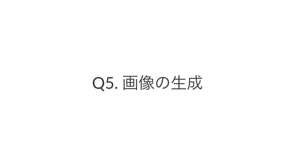 Q5. ը૾ͷੜ