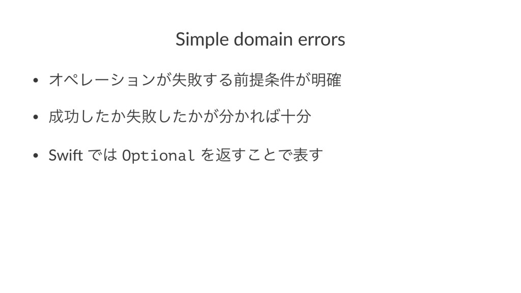 Simple domain errors • ΦϖϨʔγϣϯ͕ࣦഊ͢Δલఏ͕݅໌֬ • ޭ...