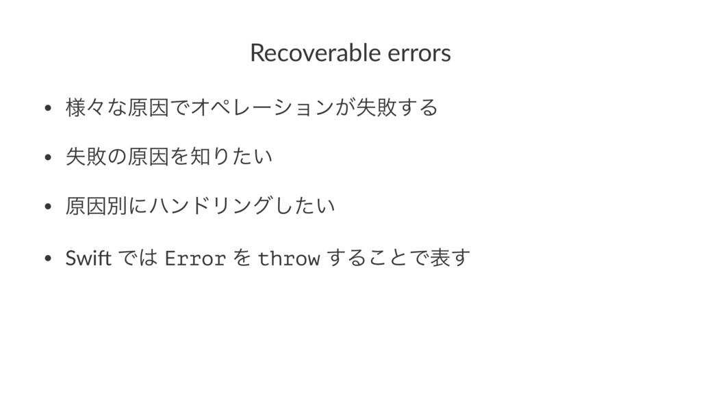 Recoverable errors • ༷ʑͳݪҼͰΦϖϨʔγϣϯ͕ࣦഊ͢Δ • ࣦഊͷݪҼ...