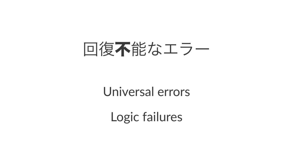 ճ෮ෆͳΤϥʔ Universal errors Logic failures