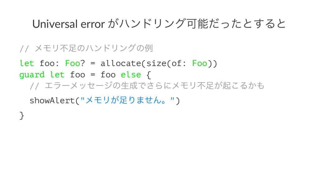 Universal error ͕ϋϯυϦϯάՄͩͬͨͱ͢Δͱ // ϝϞϦෆͷϋϯυϦϯ...