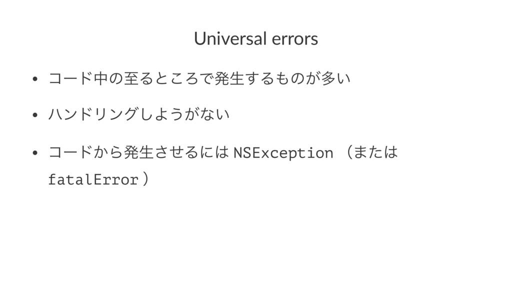 Universal errors • ίʔυதͷࢸΔͱ͜ΖͰൃੜ͢Δͷ͕ଟ͍ • ϋϯυϦϯ...