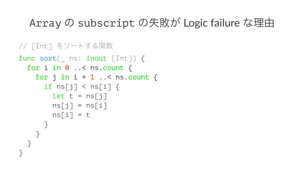 Array ͷ subscript ͷࣦഊ͕ Logic failure ͳཧ༝ // [In...
