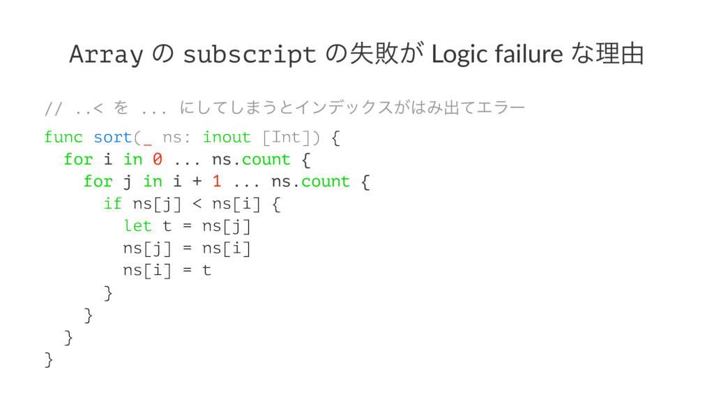 Array ͷ subscript ͷࣦഊ͕ Logic failure ͳཧ༝ // ..<...