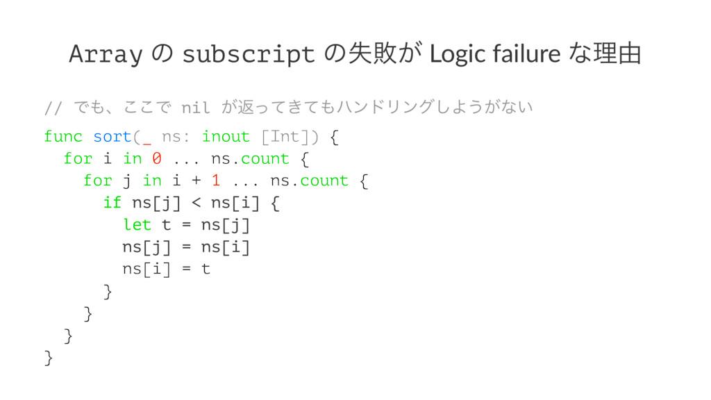 Array ͷ subscript ͷࣦഊ͕ Logic failure ͳཧ༝ // Ͱɺ...