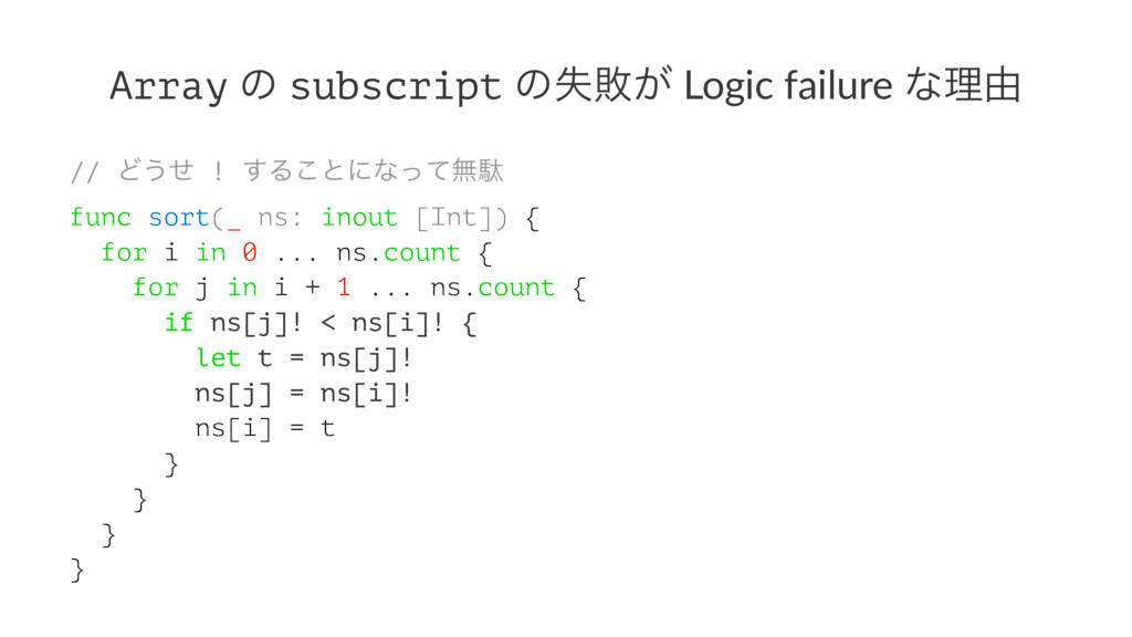 Array ͷ subscript ͷࣦഊ͕ Logic failure ͳཧ༝ // Ͳ͏ͤ...