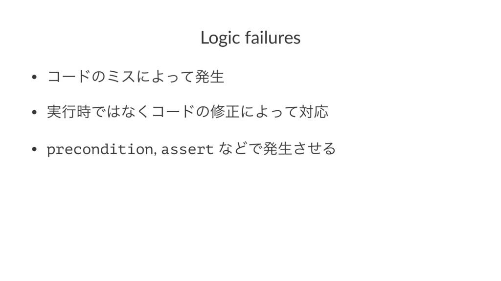 Logic failures • ίʔυͷϛεʹΑͬͯൃੜ • ࣮ߦͰͳ͘ίʔυͷमਖ਼ʹΑ...