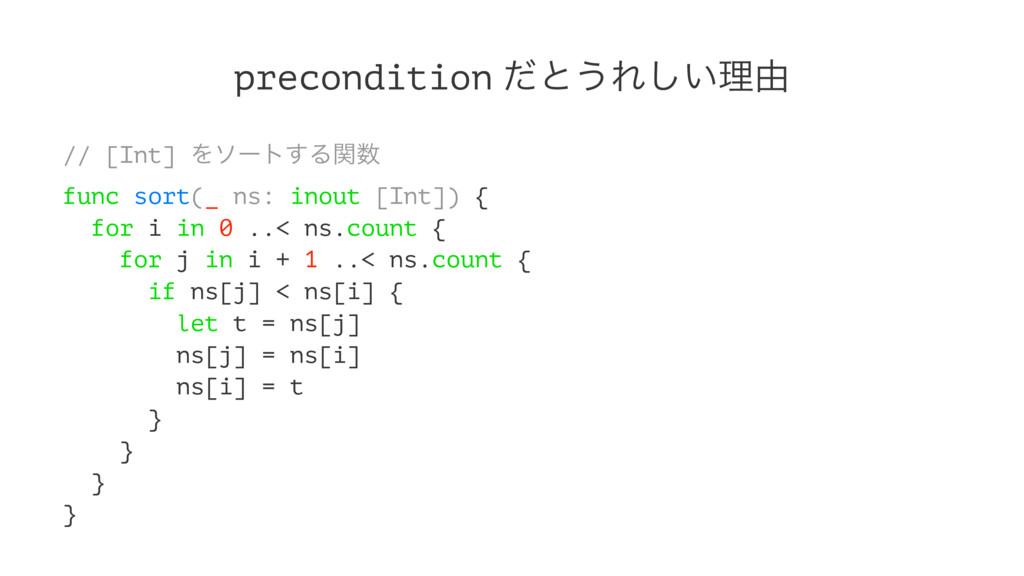precondition ͩͱ͏Ε͍͠ཧ༝ // [Int] Λιʔτ͢Δؔ func so...