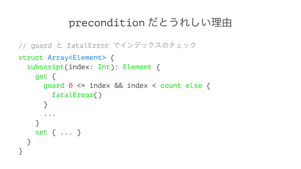 precondition ͩͱ͏Ε͍͠ཧ༝ // guard ͱ fatalError ͰΠϯ...