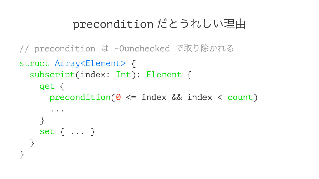 precondition ͩͱ͏Ε͍͠ཧ༝ // precondition  -Ounche...