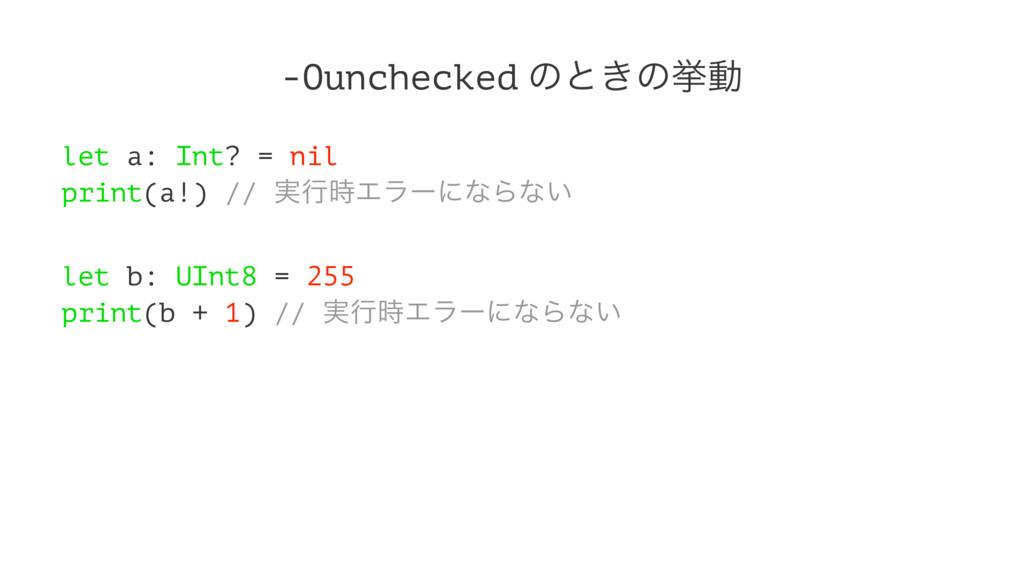 -Ounchecked ͷͱ͖ͷڍಈ let a: Int? = nil print(a!) ...
