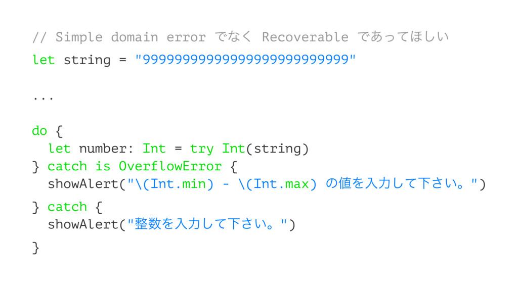 // Simple domain error Ͱͳ͘ Recoverable Ͱ͋ͬͯ΄͍͠ ...