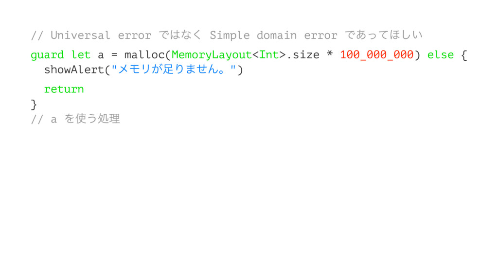 // Universal error Ͱͳ͘ Simple domain error Ͱ͋ͬ...