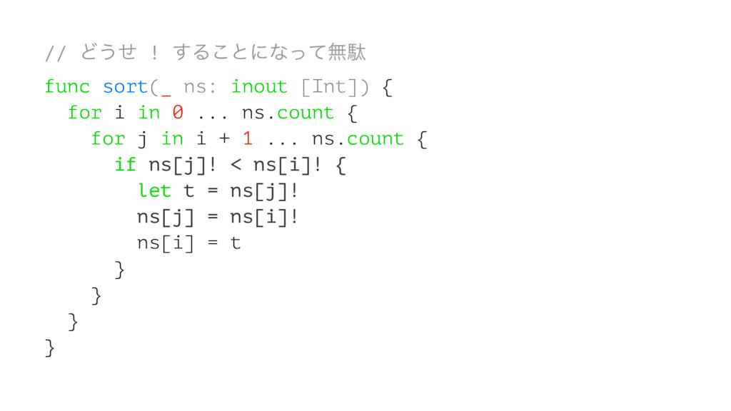 // Ͳ͏ͤ ! ͢Δ͜ͱʹͳͬͯແବ func sort(_ ns: inout [Int]...