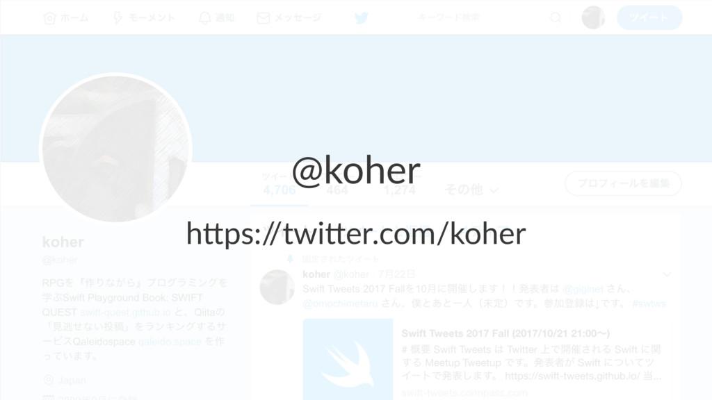 "@koher h""ps:/ /twi""er.com/koher"