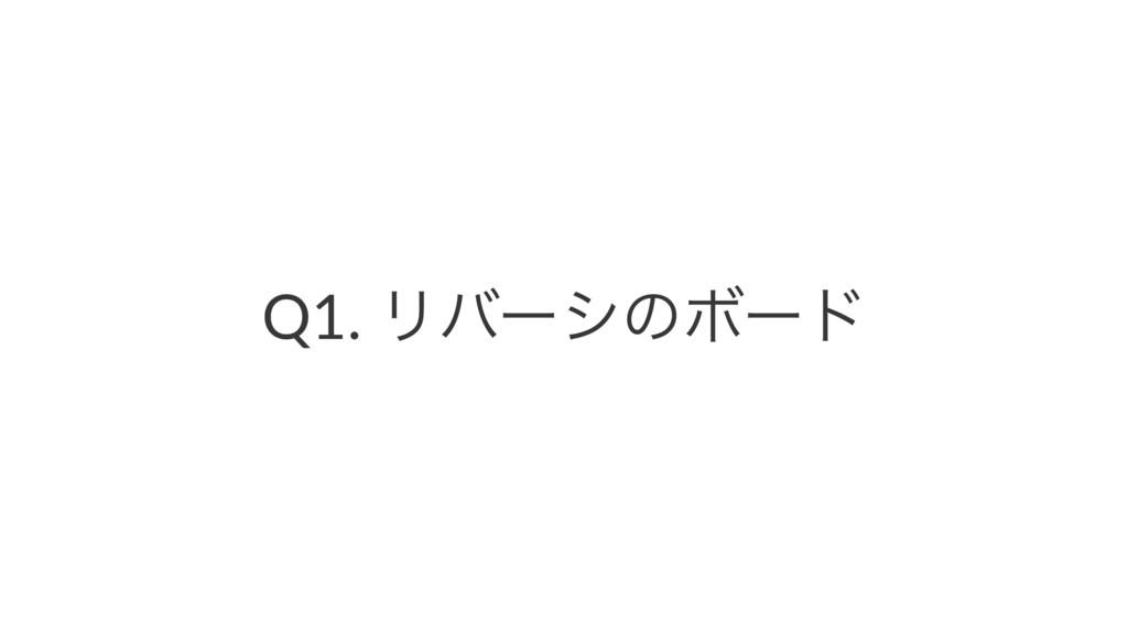 Q1. ϦόʔγͷϘʔυ