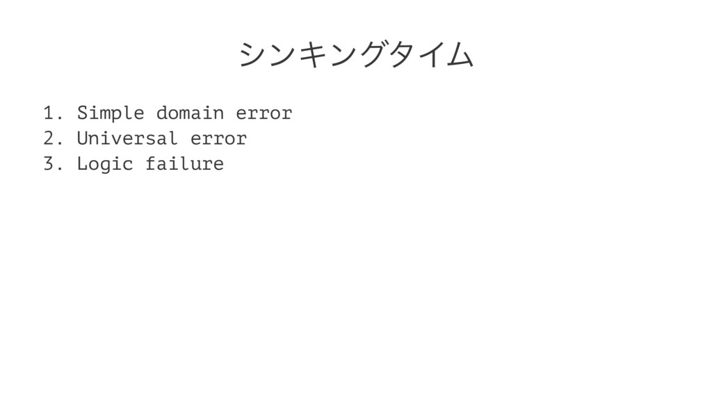 γϯΩϯάλΠϜ 1. Simple domain error 2. Universal er...