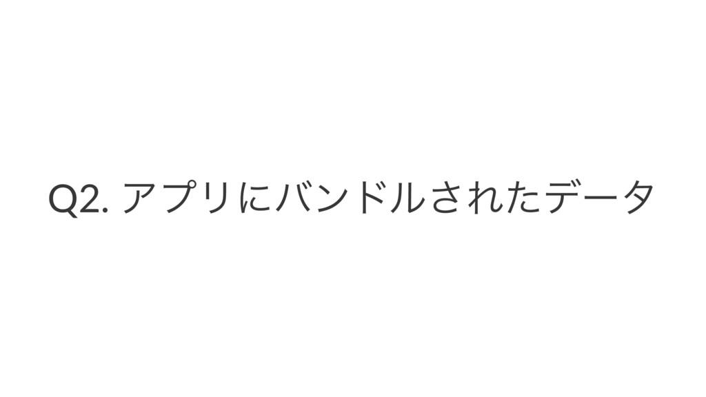 Q2. ΞϓϦʹόϯυϧ͞Εͨσʔλ