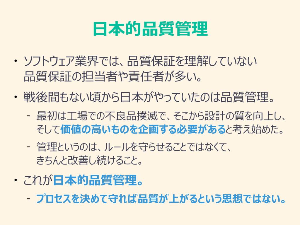 日本的品質管理 ● ソフトウェア業界では、品質保証を理解していない 品質保証の担当者や責任者が...