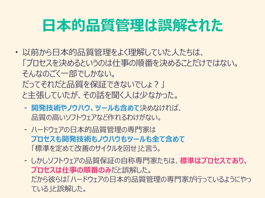 日本的品質管理は誤解された ● 以前から日本的品質管理をよく理解していた人たちは、 「プロセス...