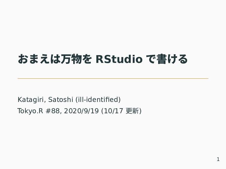 おまえは万物を RStudio で書ける Katagiri, Satoshi (ill-ide...