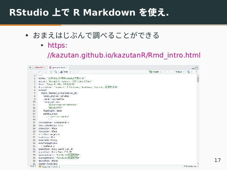 RStudio 上で R Markdown を使え. • おまえはじぶんで調べることができる ...