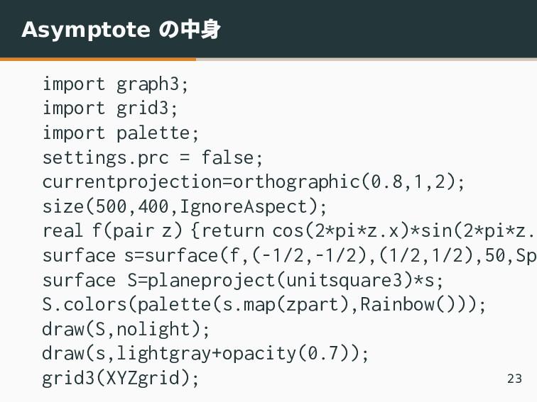 Asymptote の中身 import graph3; import grid3; impo...