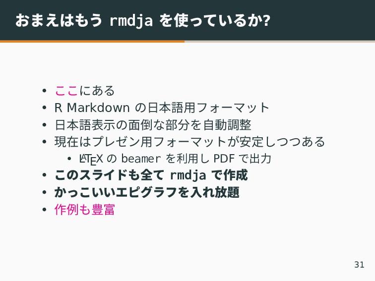 おまえはもう rmdja を使っているか? • ここにある • R Markdown の日本語...