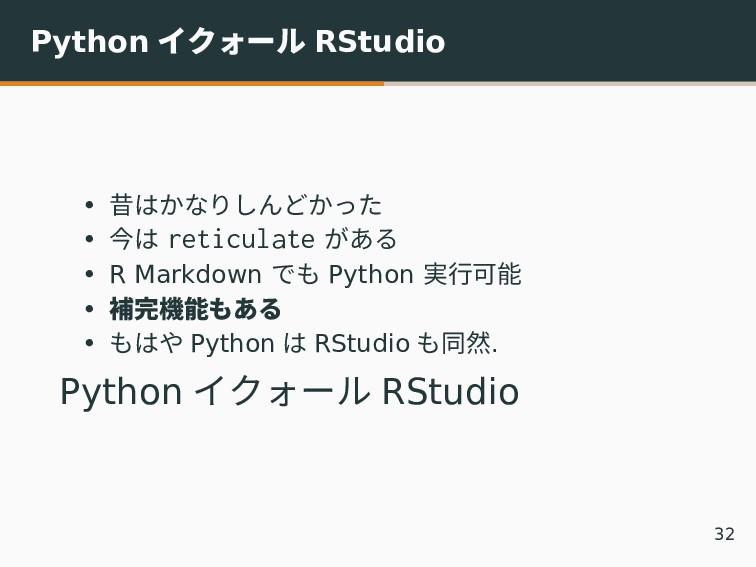 Python イクォール RStudio • 昔はかなりしんどかった • 今は reticul...