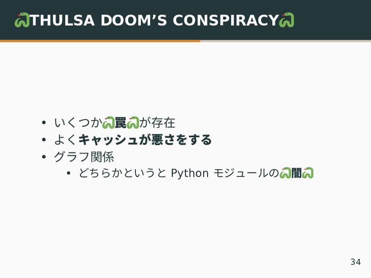 THULSA DOOM'S CONSPIRACY • いくつか 罠 が存在 • よくキャッシュ...