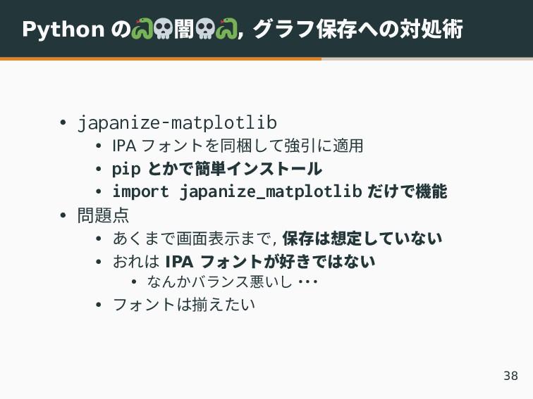 Python の 闇 , グラフ保存への対処術 • japanize-matplotlib •...