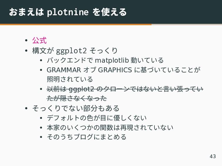 おまえは plotnine を使える • 公式 • 構文が ggplot2 そっくり • バッ...