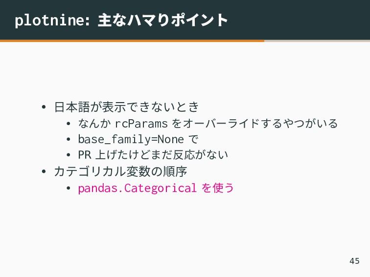 plotnine: 主なハマりポイント • 日本語が表示できないとき • なんか rcPara...