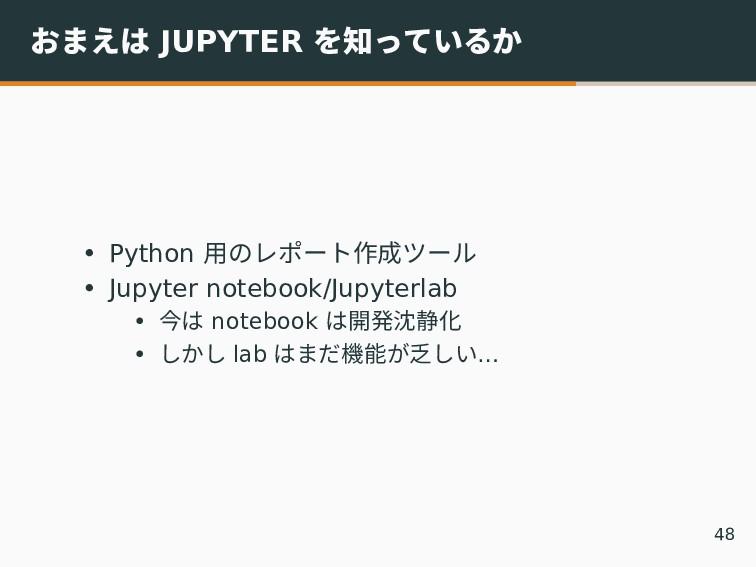 おまえは JUPYTER を知っているか • Python 用のレポート作成ツール • Jup...