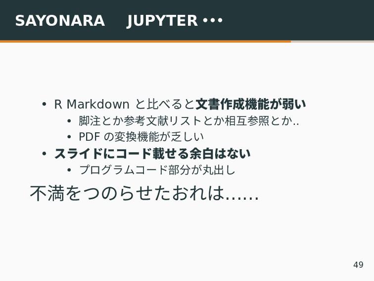 SAYONARA   JUPYTER・ ・ ・ • R Markdown と比べると文書作成機...
