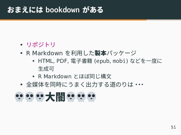 おまえには bookdown がある • リポジトリ • R Markdown を利用した製本...