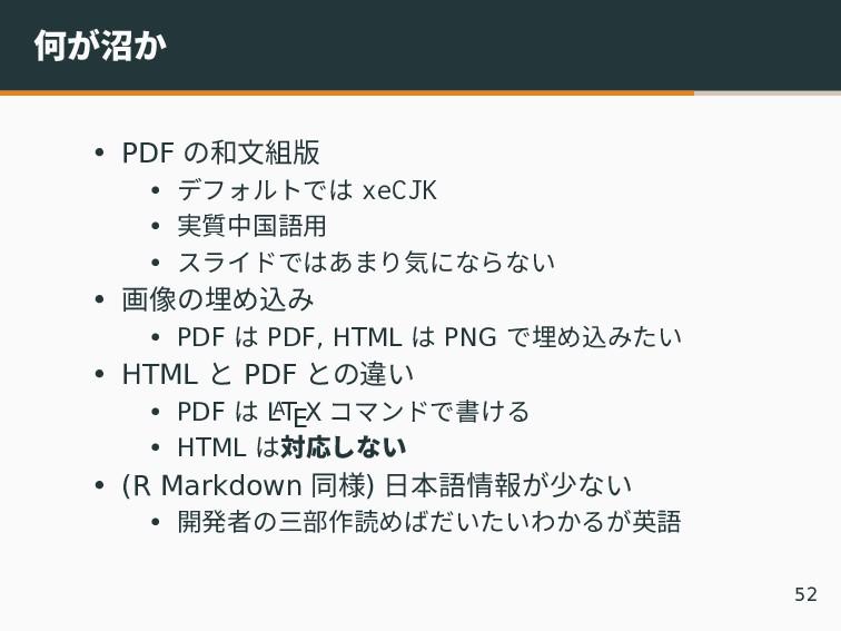 何が沼か • PDF の和文組版 • デフォルトでは xeCJK • 実質中国語用 • スライ...